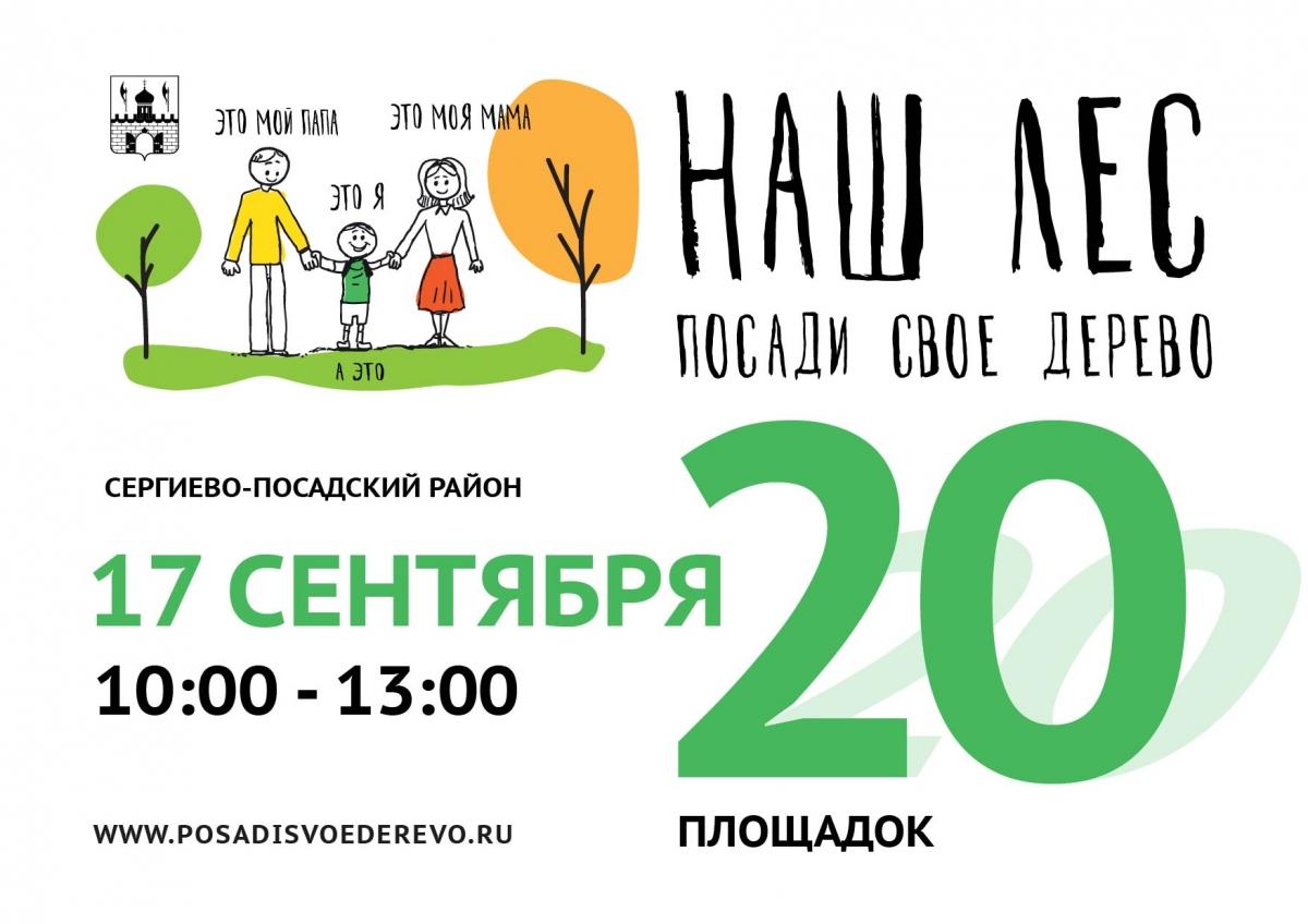 Акция «Наш лес» пройдет уже впредстоящую субботу, 17сентября