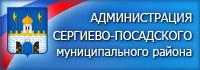 Администрация Сергиево-Посадского муниципального района